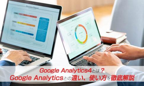 Google Analytics4とは?Google Analyticsとの違い、使い方を徹底解説