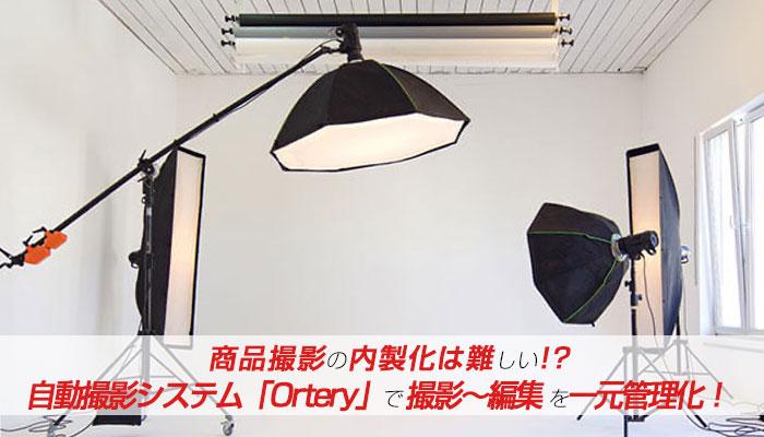 商品撮影の内製化は難しい!?自動撮影システム「Ortery」で撮影~編集を一元管理化!