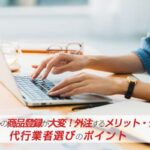 ECサイトの商品登録が大変!外注するメリット・デメリット、代行業者選びのポイント